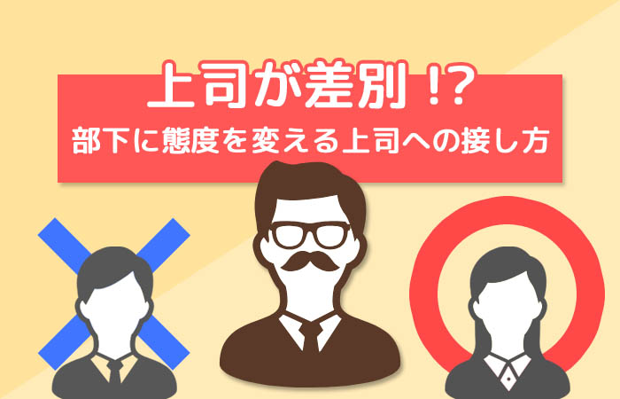 上司が差別!?『人によって態度を変える上司』のタイプと正しい対処法