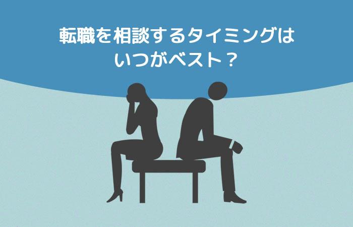 転職を妻に相談・報告するタイミングはいつがベスト?