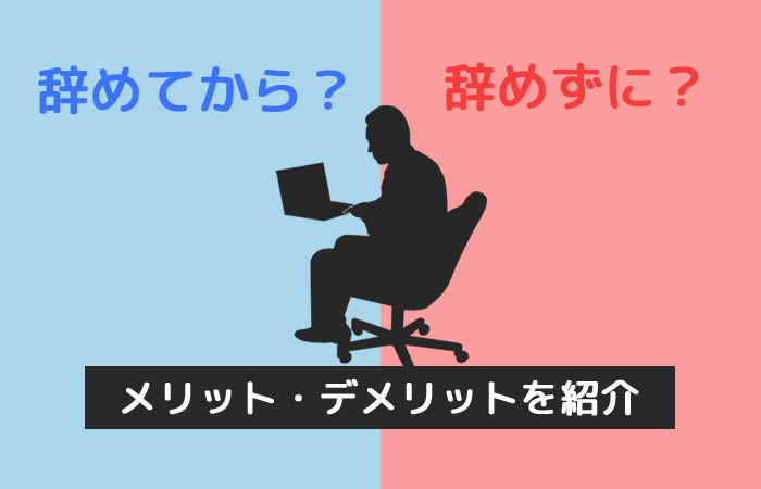『退職せずに転職活動』か『先に辞めて転職活動』か、どっちがいい?