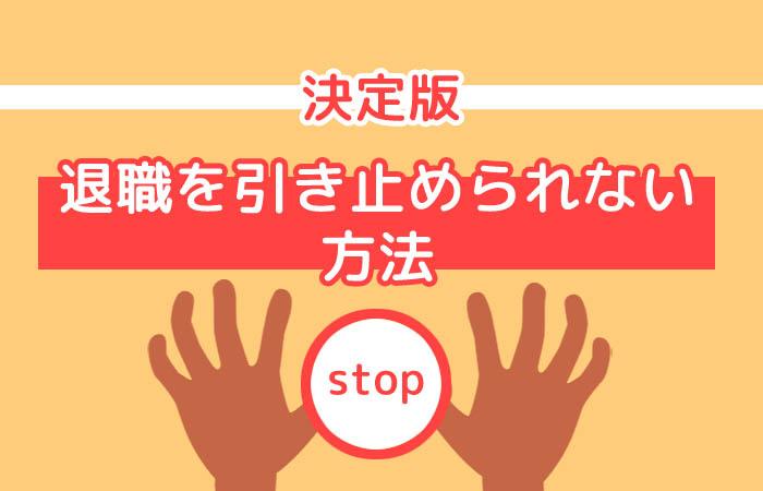 【決定版】退職を引き止められない方法!しっかり準備して円満退社