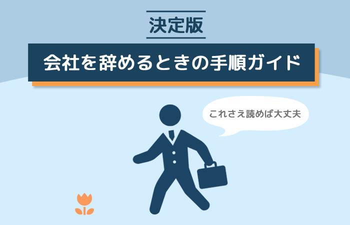 【決定版】会社を辞めるときの手順ガイド:退職のための準備と手続き