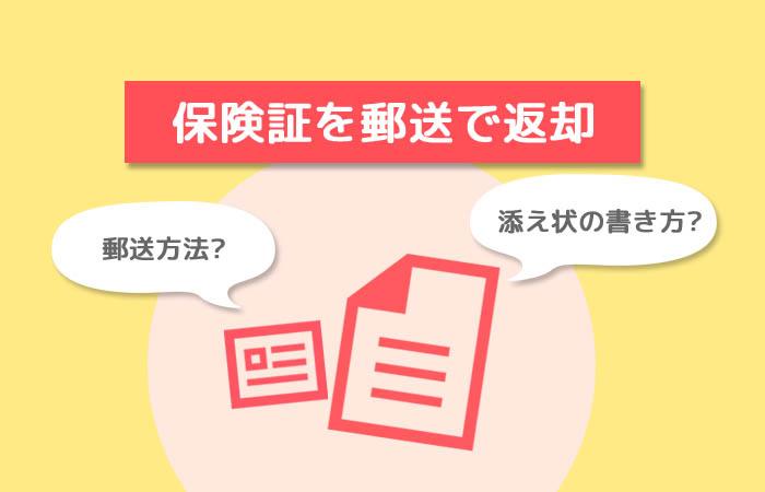退職時に保険証を郵送する時の『正しい返却方法』(添え状の例文も紹介)