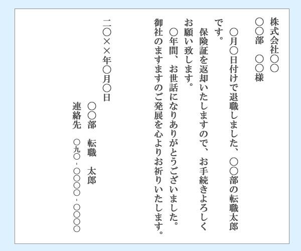 添え状のテンプレート例文『縦書きver』