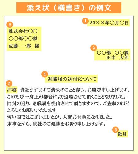 【退職届を郵送】添え状(横書き)の例文テンプレート
