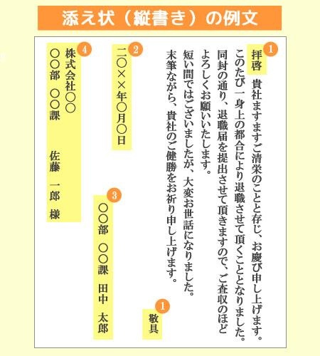 【退職届を郵送】添え状(縦書き)の例文テンプレート