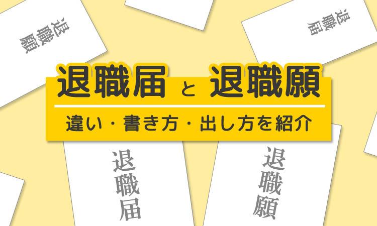 【保存版】 退職届と退職願の違い・書き方・出し方 (見本例文あり)