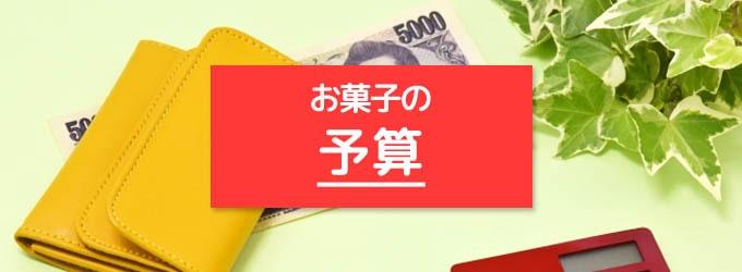 退職時に渡すお菓子の予算は「3000円~5000円」