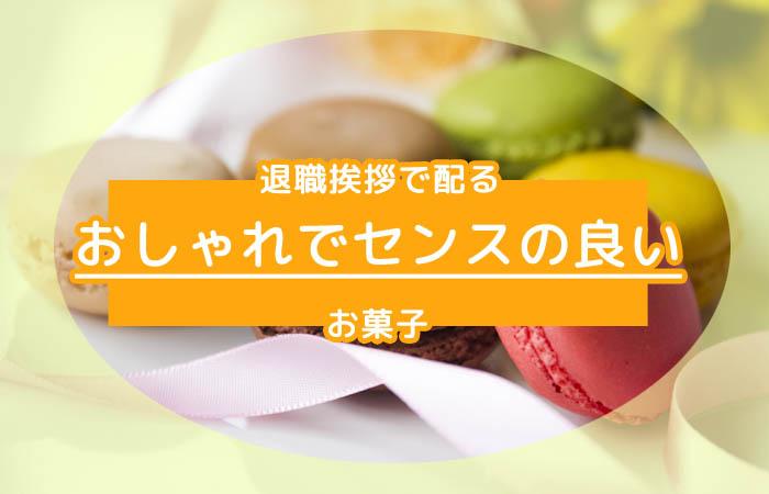 退職挨拶で配る『おしゃれでセンスの良い』お菓子(プチギフト)8選