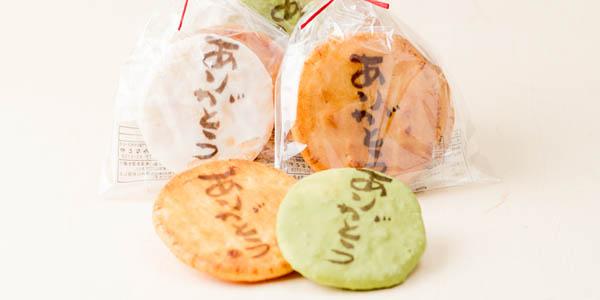 退職時に配るお菓子『せんべい』※みなとや「ありがとう煎餅」