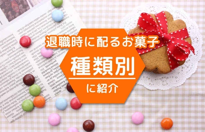 退職時に配るお菓子を【種類別】に紹介(和菓子&洋菓子全12種類)