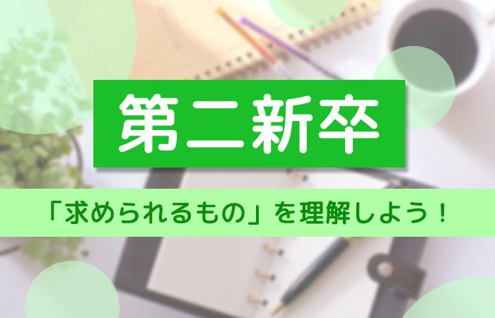 第二新卒なら『求められるスキル・能力』を理解して、転職成功率アップ!!