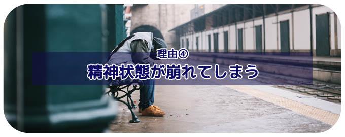 仕事の人間関係が辛いなら辞めたほうがいい理由④「精神状態が崩れてしまう」