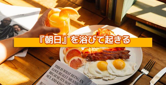朝の仕事に行きたくない病を改善する方法②:『朝日を浴びて起きる』