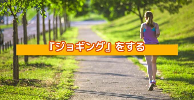 朝の仕事に行きたくない病を改善する方法③『ジョギングをする』