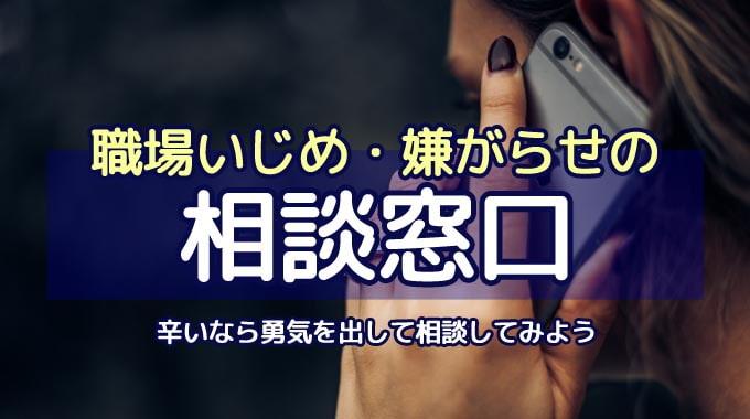 職場のいじめ・嫌がらせの『相談窓口』4選。会社に相談できない時はココ!!