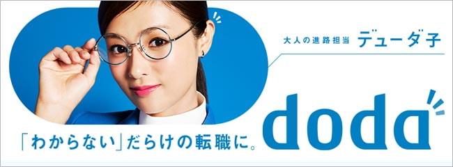 第二新卒におすすめの転職サイト・転職エージェント6位『doda』