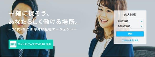 第二新卒におすすめの就活サイト②:マイナビジョブ20's