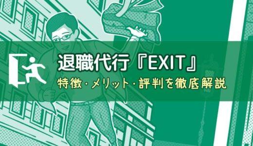 退職代行サービス『EXIT』の口コミ評判やメリット・デメリットを徹底解説