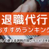 ここなら安心!!『退職代行のおすすめランキング』評判の良いサービス5つを紹介