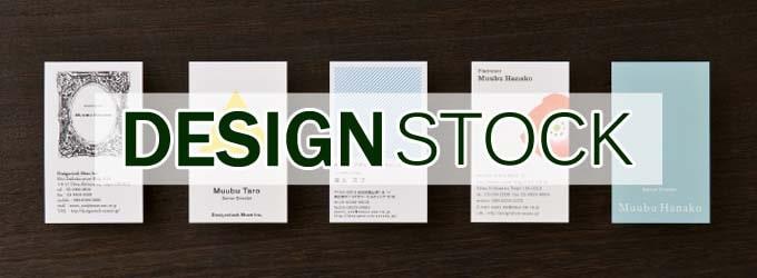 名刺印刷・作成のおすすめランキング6位:DESIGN STOCK
