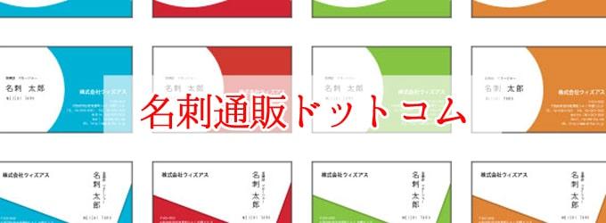 名刺作成・印刷のおすすめランキング3位:名刺通販ドットコム