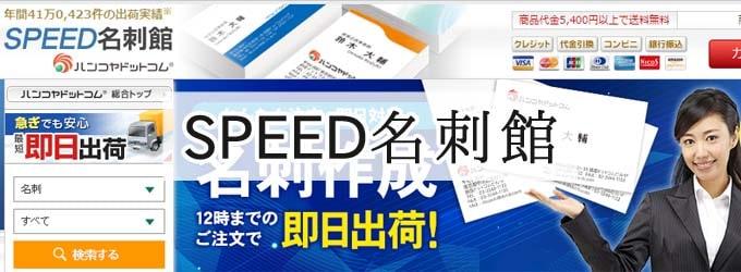 おすすめの名刺作成・印刷サイト5位:SPEED名刺館