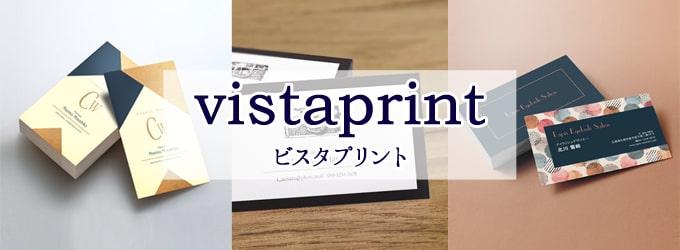 名刺作成・印刷のおすすめランキング1位:ビスタプリント