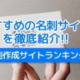 『名刺作成・印刷ができるおすすめサイト7選』をランキング形式で徹底解説