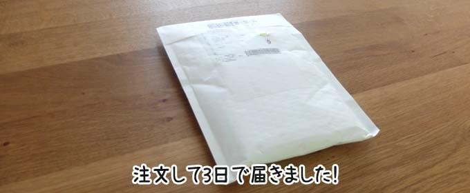 ビスタプリントで注文した名刺が3日後には手元に届いた