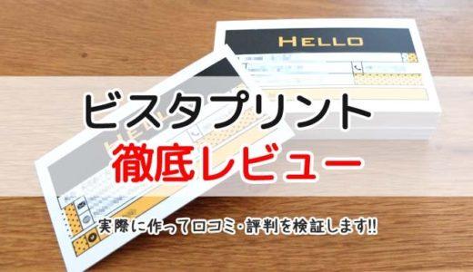 『ビスタプリント』で名刺作成して口コミ・評判を徹底レビュー!!