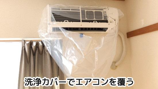 洗浄カバーでエアコンを覆う|エアコン掃除