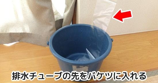 排水チューブをバケツに入れる|エアコン掃除