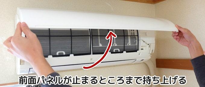 エアコンの前面パネルを持ち上げる