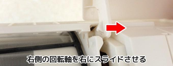 回転軸を右側にスライドさせる|エアコン前面パネル
