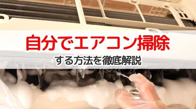 【誰でもできる】『エアコン掃除を自分でする方法』を徹底解説